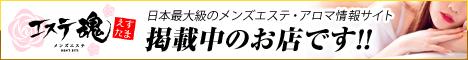 リンク│日本最大級のメンズエステ・アロマ情報サイト掲載中のお店です!
